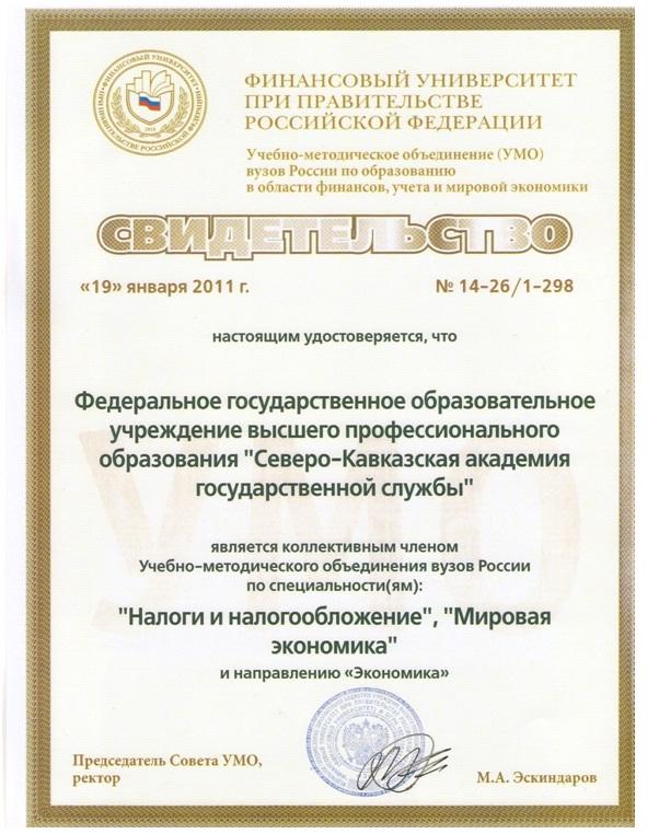 Президентская академия РАНХиГС Южно Российский институт филиал  Общая информация